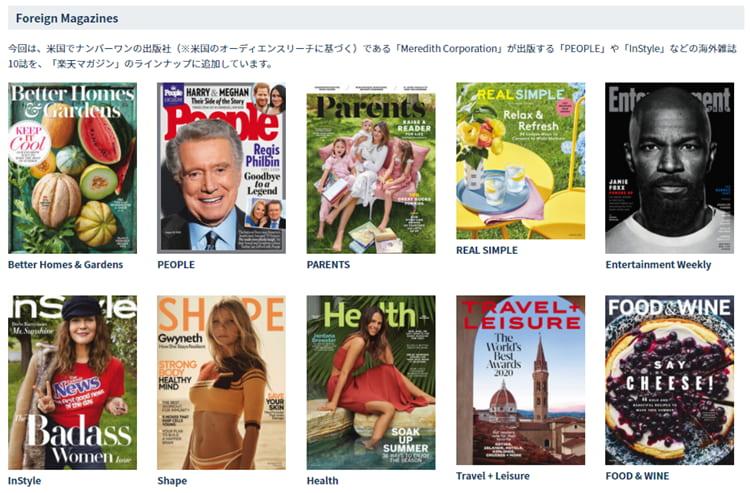 雑誌読み放題比較_楽天マガジン・dマガジン_海外雑誌・英語雑誌