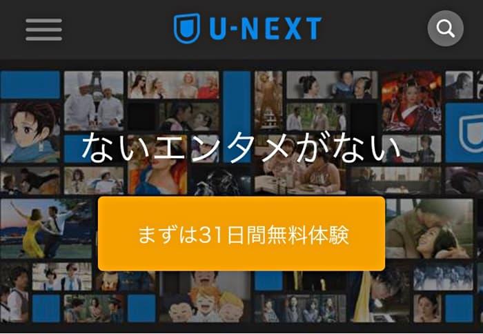 U-NEXT_ユーネクスト
