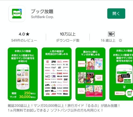ブック放題アプリ