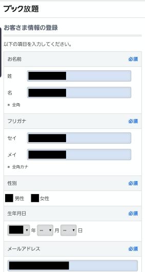 ブック放題登録方法