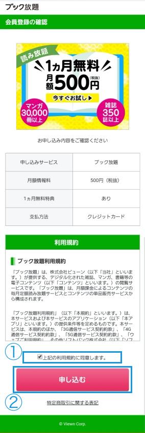 ブック放題申込み画面