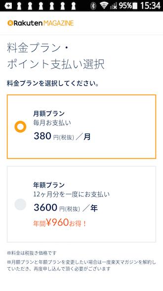 楽天マガジン申し込み(プラン選択)