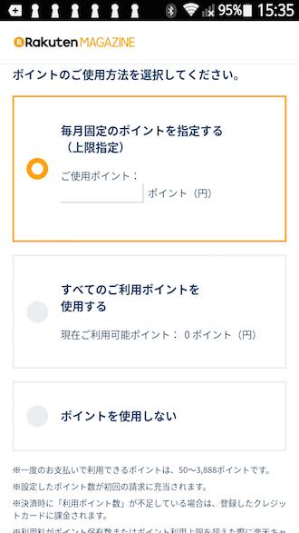 楽天マガジン申し込み9