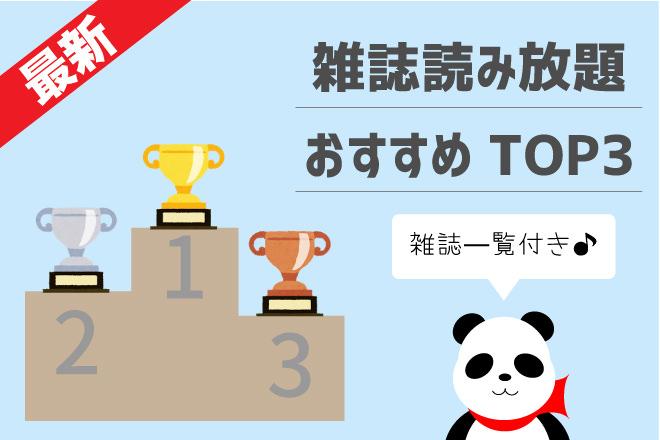 【TOP画像】雑誌読み放題TOP3