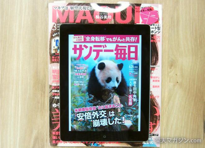 雑誌とipadサイズ比較