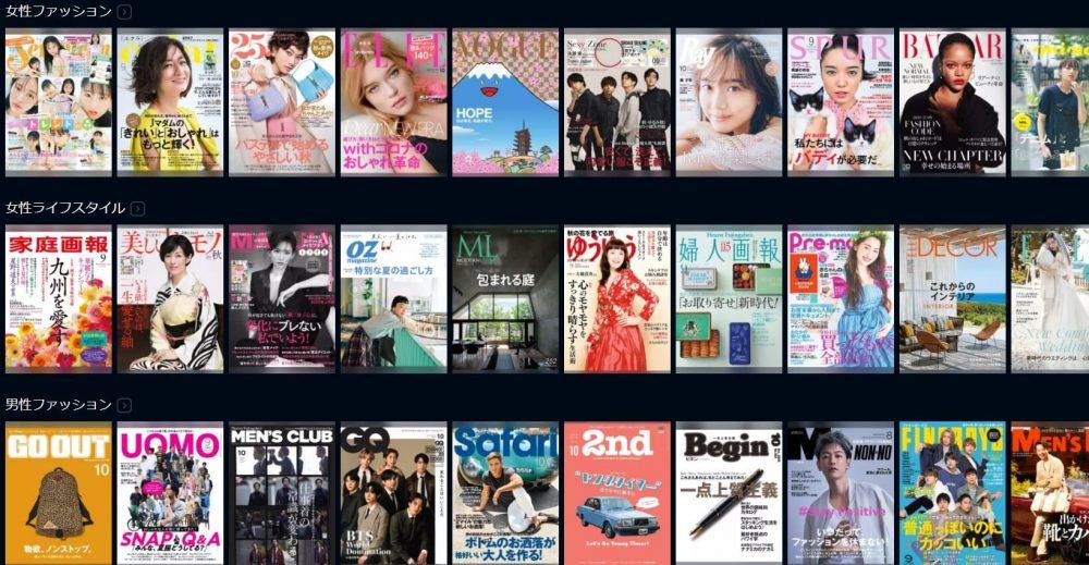 雑誌も読めるU-NEXT
