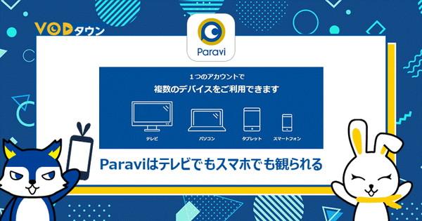 Paraviはテレビでもスマホでも観られる