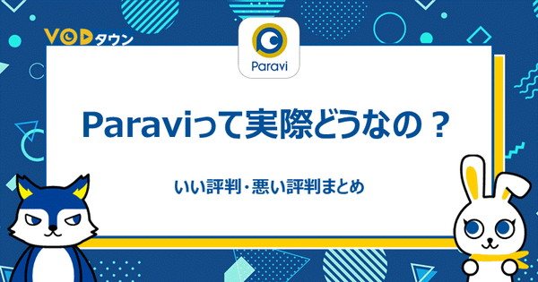 Paraviって実際どうなの?