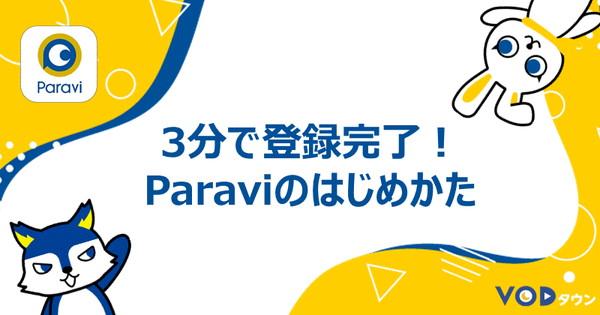 3分で登録完了!Paraviのはじめかた