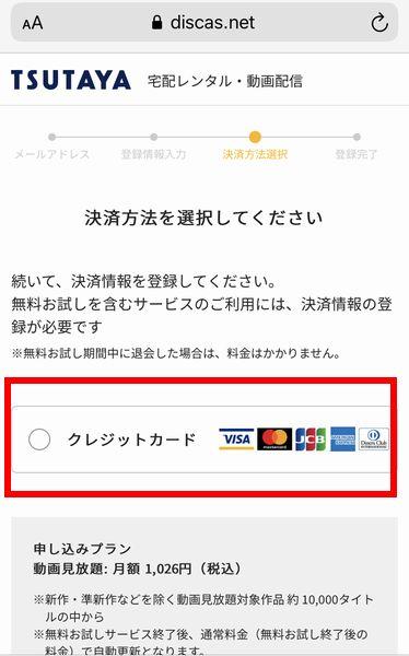支払い方法はクレジットカード払いのみ