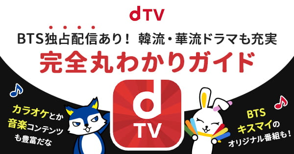 BTS独占配信!アジアドラマ(韓流・華流)好きに_dTVって何?家族みんなで楽しめるコスパ最高の動画サービスを徹底解説!