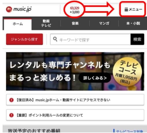 music.jpテレビコース解約