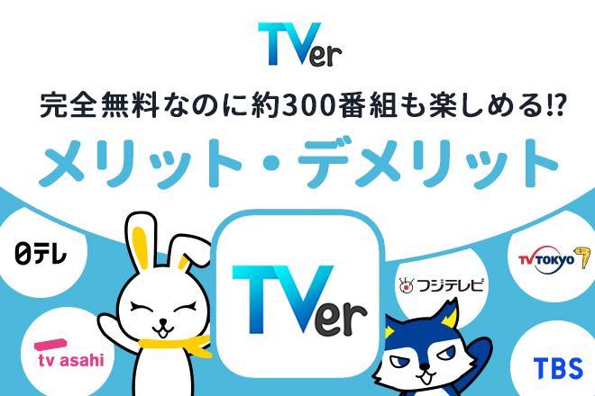 え r tv
