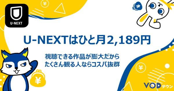U-NEXTはひと月2189円