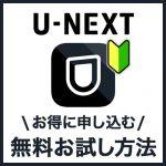【U-NEXT 無料トライアル】U-NEXT 無料トライアル 解約時の注意 (ポイント)