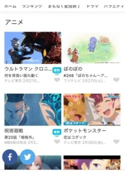 tverのアニメ