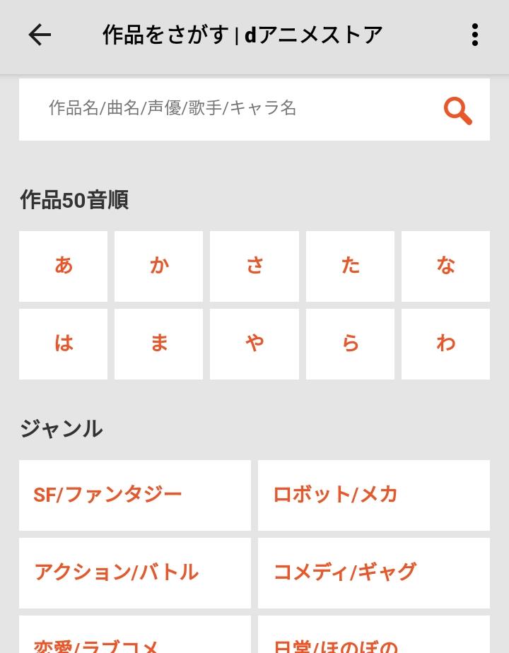 dアニメストアの検索窓