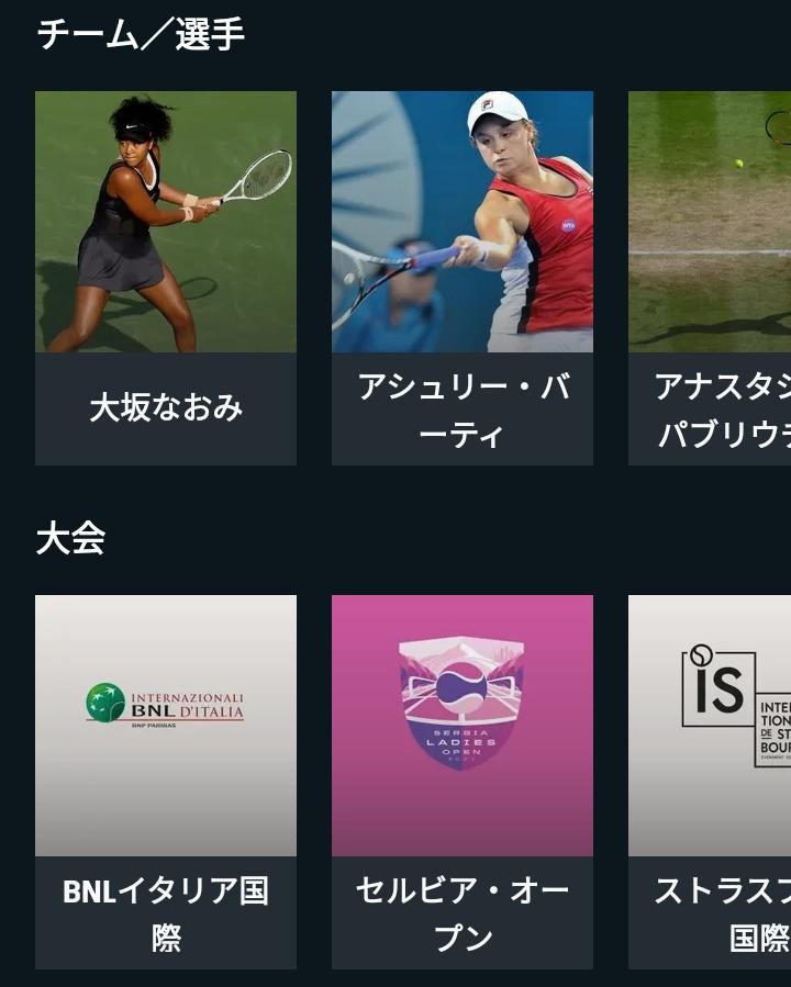 DAZNで観れるテニスの大会