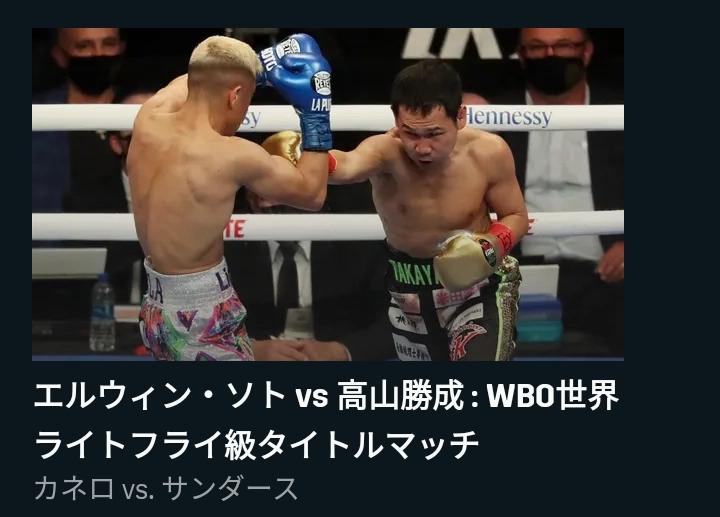 DAZN ボクシング