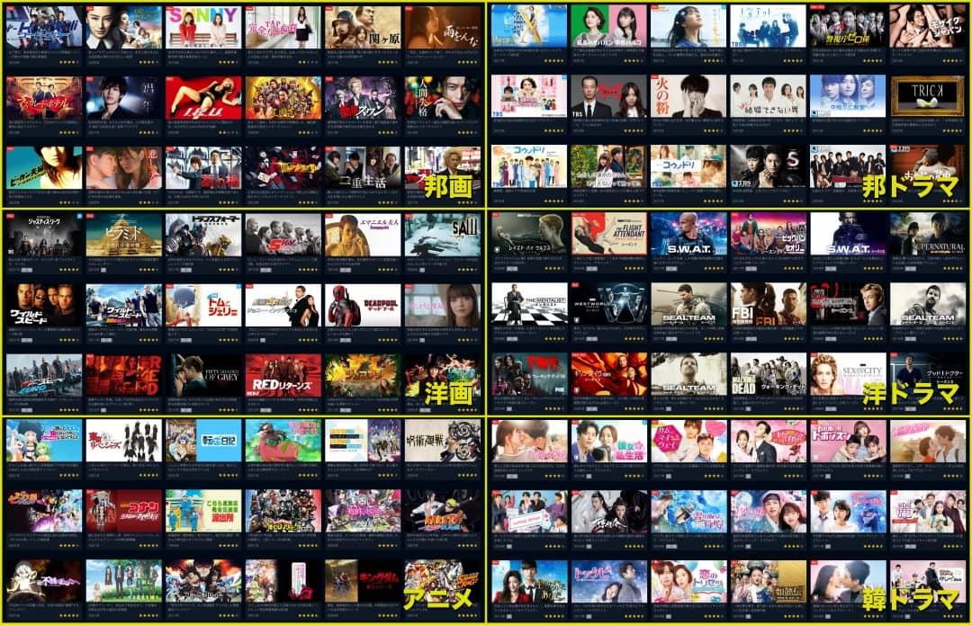 VOD比較 U-NEXT動画一覧
