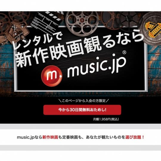 VOD比較 music.jp