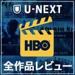 U-NEXT独占!HBO・HBOMAXのハイクオリティな全作品レビューまとめ