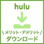 Huluダウンロード機能の利用メリットと使い方を徹底解説。エラーが出た時の対応策も網羅