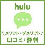 Hulu(フールー)の評判をSNSで調べてみた!メリット・デメリットからどんな人のおすすめか徹底解説!