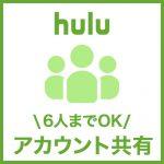 Hulu(フールー)でアカウントを共有する方法。家族や友人とプライバシーを保ちつつ楽しめる