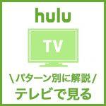 Huluはテレビで見れる?カンタンな視聴方法を3つ紹介